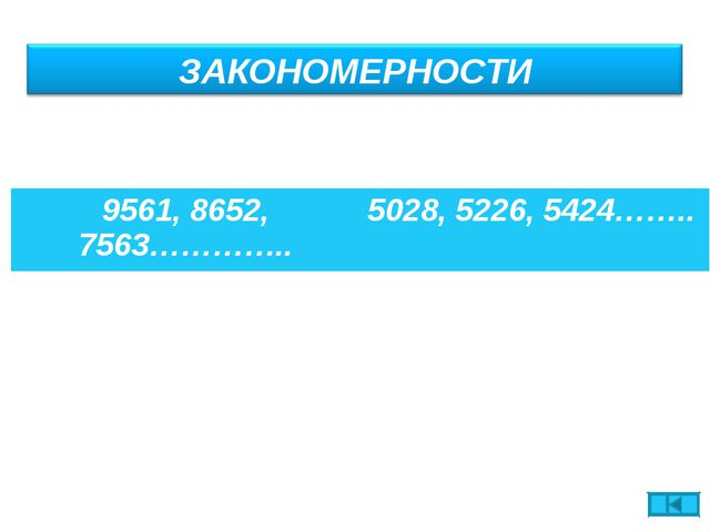 9561, 8652, 7563…………..5028, 5226, 5424……..