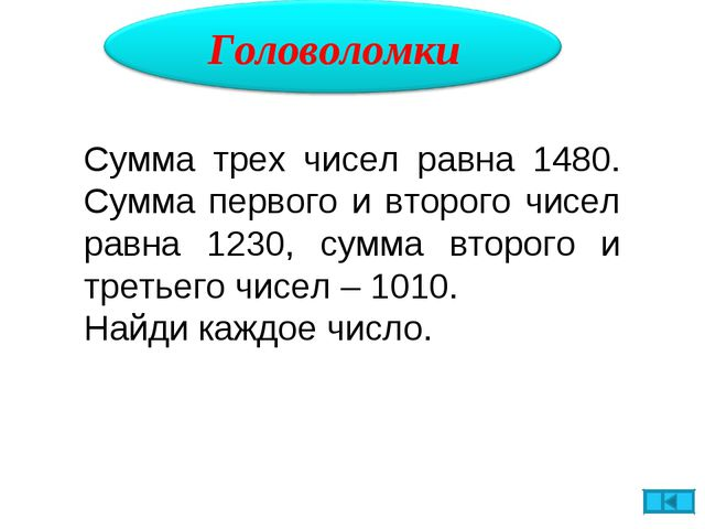 Сумма трех чисел равна 1480. Сумма первого и второго чисел равна 1230, сумма...