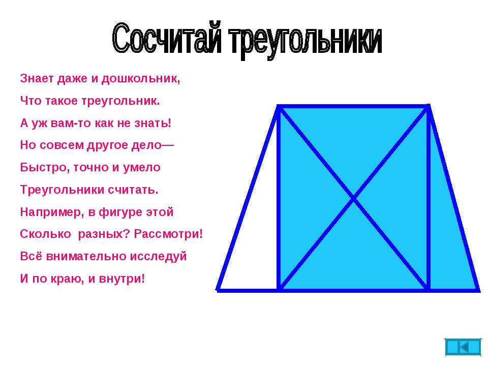 Знает даже и дошкольник, Что такое треугольник. А уж вам-то как не знать! Но...
