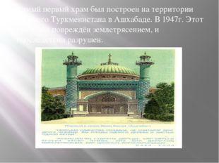 Самый первый храм был построен на территории русского Туркменистана в Ашхаба