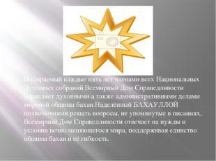 Выбираемый каждые пять лет членами всех Национальных Духовных собраний Всеми