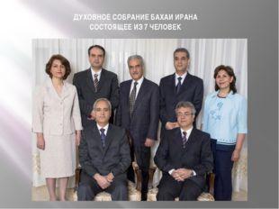 ДУХОВНОЕ СОБРАНИЕ БАХАИ ИРАНА СОСТОЯЩЕЕ ИЗ 7 ЧЕЛОВЕК