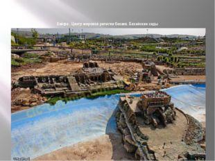 Хайфа . Центр мировой религии бахаев. Бахайские сады