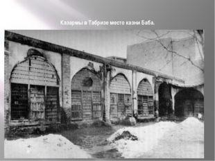 Казармы в Табризе место казни Баба.