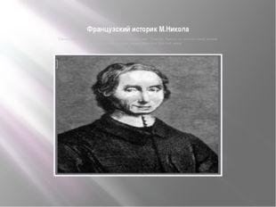 Французский историк М.Никола Писал о Бабе: « Он пожертвовал собой ради челове