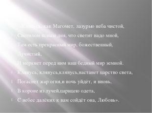 «Клянусь, как Магомет, лазурью неба чистой, Светилом ясным дня, что светит н