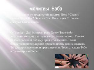 молитвы Баба Кто избавляет от трудностей, помимо Бога? Скажи: славен будет Бо