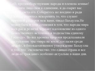 «О, противоборствующие народы и племена земные! Обратите лица свои к единени