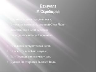 Бахаулла М.Скребцова Случилось это в середине века, В тюрьме зловонной, мрачн