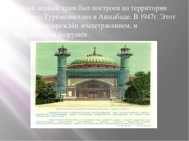 Самый первый храм был построен на территории русского Туркменистана в Ашхаба...