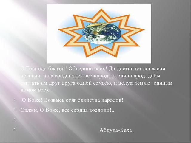 О Господи благой! Объедини всех! Да достигнут согласия религии, и да соединя...