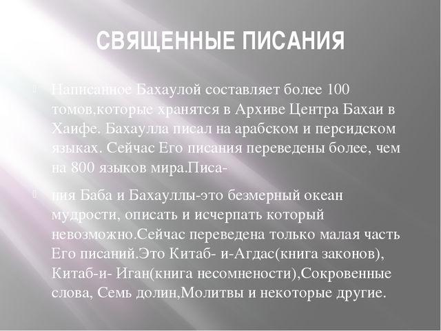 СВЯЩЕННЫЕ ПИСАНИЯ Написанное Бахаулой составляет более 100 томов,которые хран...