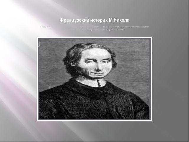 Французский историк М.Никола Писал о Бабе: « Он пожертвовал собой ради челове...