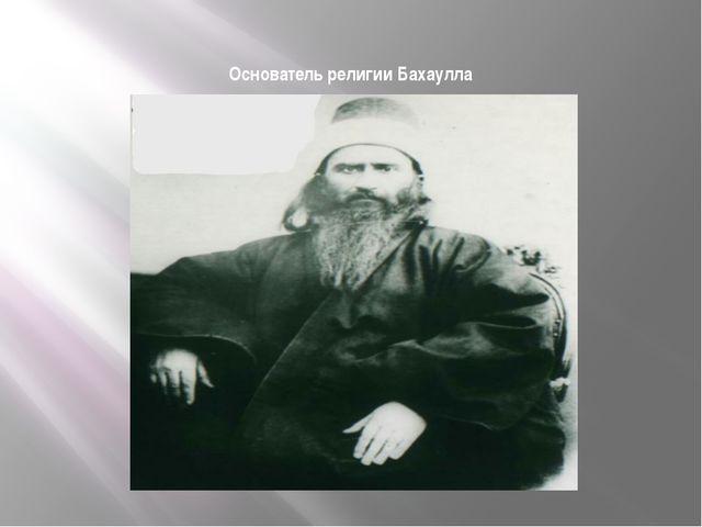 Основатель религии Бахаулла