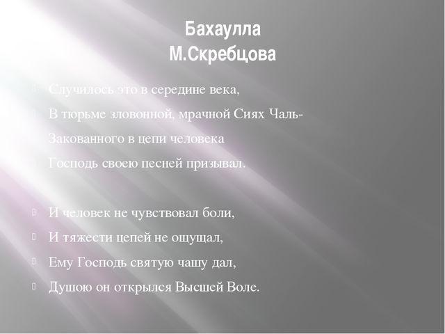 Бахаулла М.Скребцова Случилось это в середине века, В тюрьме зловонной, мрачн...