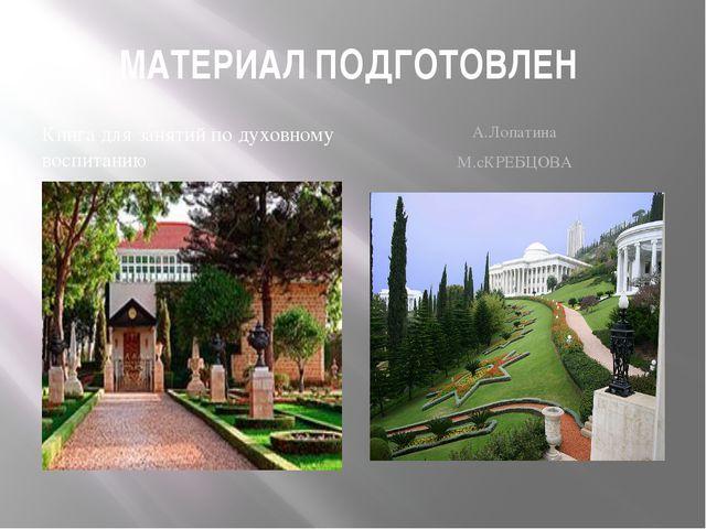 МАТЕРИАЛ ПОДГОТОВЛЕН Книга для занятий по духовному воспитанию А.Лопатина М.с...