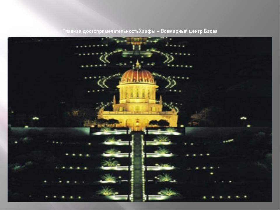 Главная достопримечательностьХайфы – Всемирный центр Бахаи