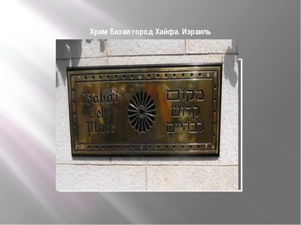 Храм Бахаи город Хайфа. Израиль