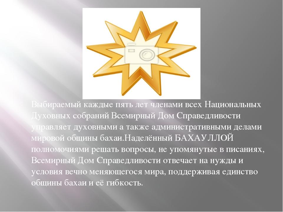 Выбираемый каждые пять лет членами всех Национальных Духовных собраний Всеми...