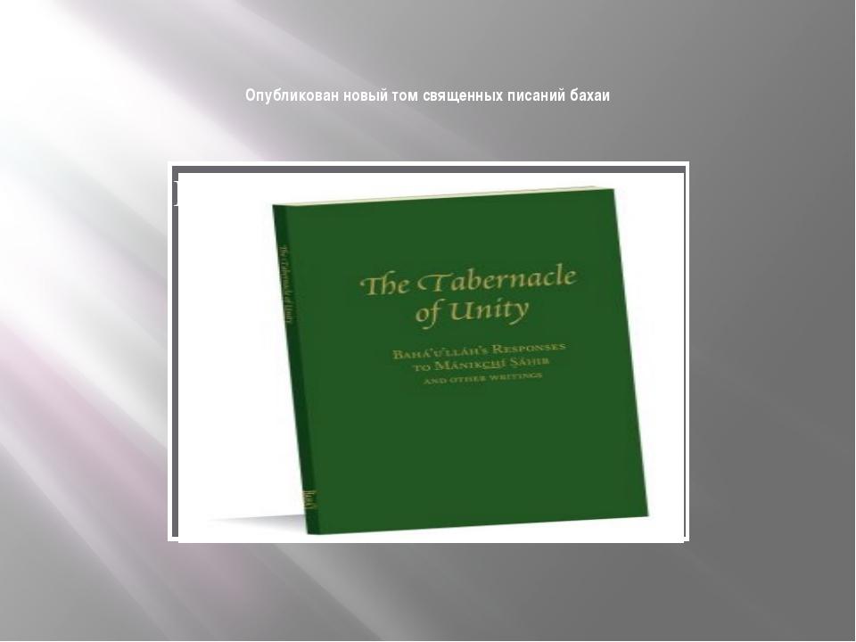 Опубликован новый том священных писаний бахаи