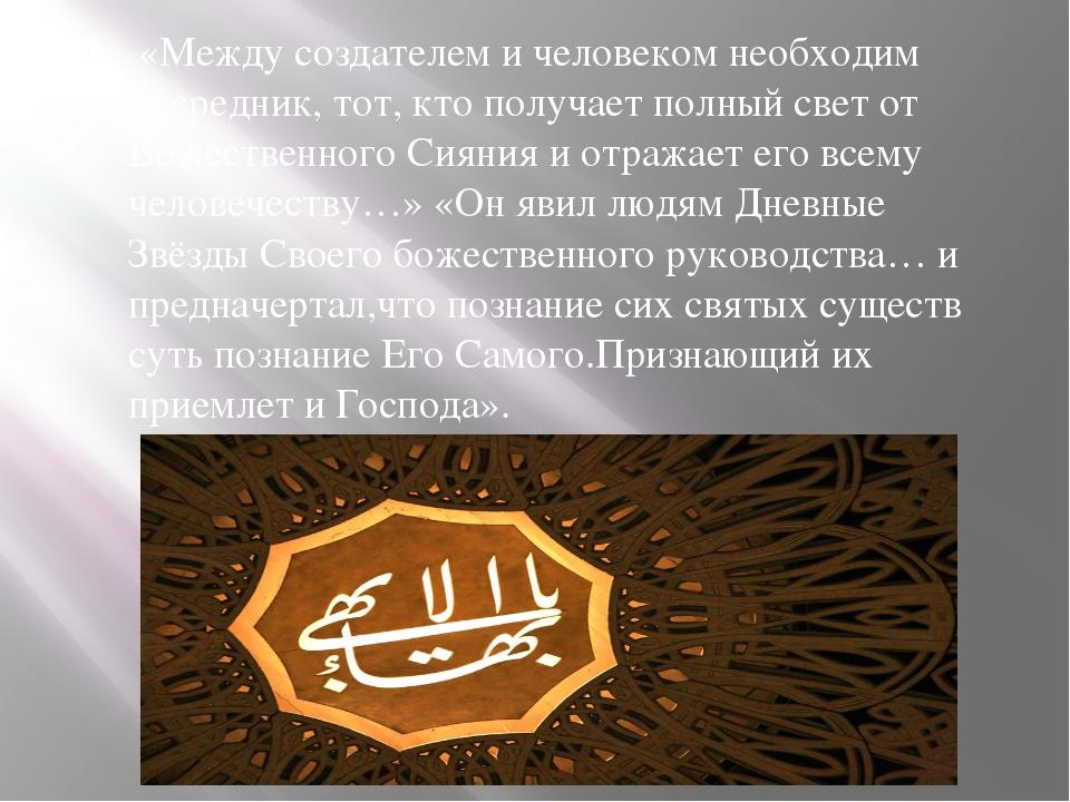 «Между создателем и человеком необходим посредник, тот, кто получает полный...