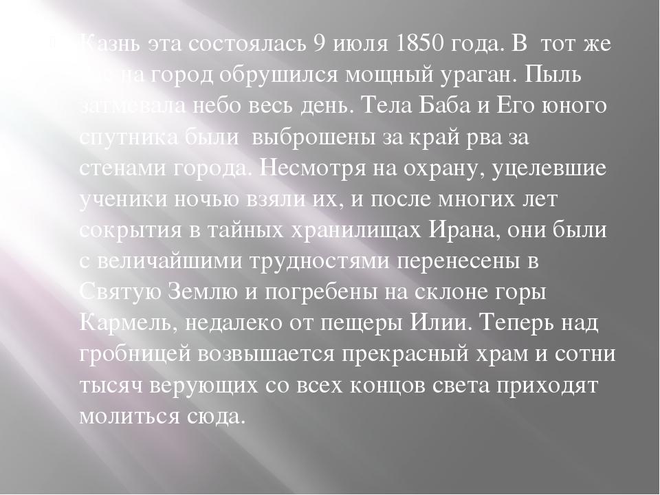 Казнь эта состоялась 9 июля 1850 года. В тот же час на город обрушился мощны...