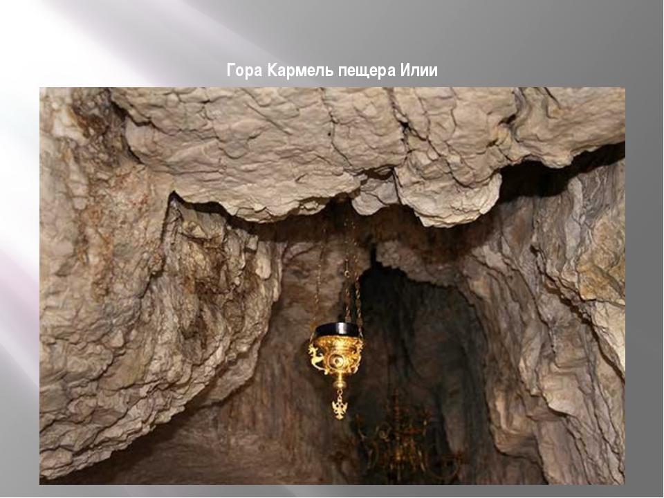 Гора Кармель пещера Илии