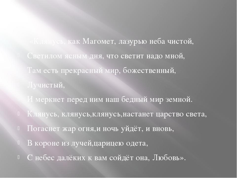 «Клянусь, как Магомет, лазурью неба чистой, Светилом ясным дня, что светит н...