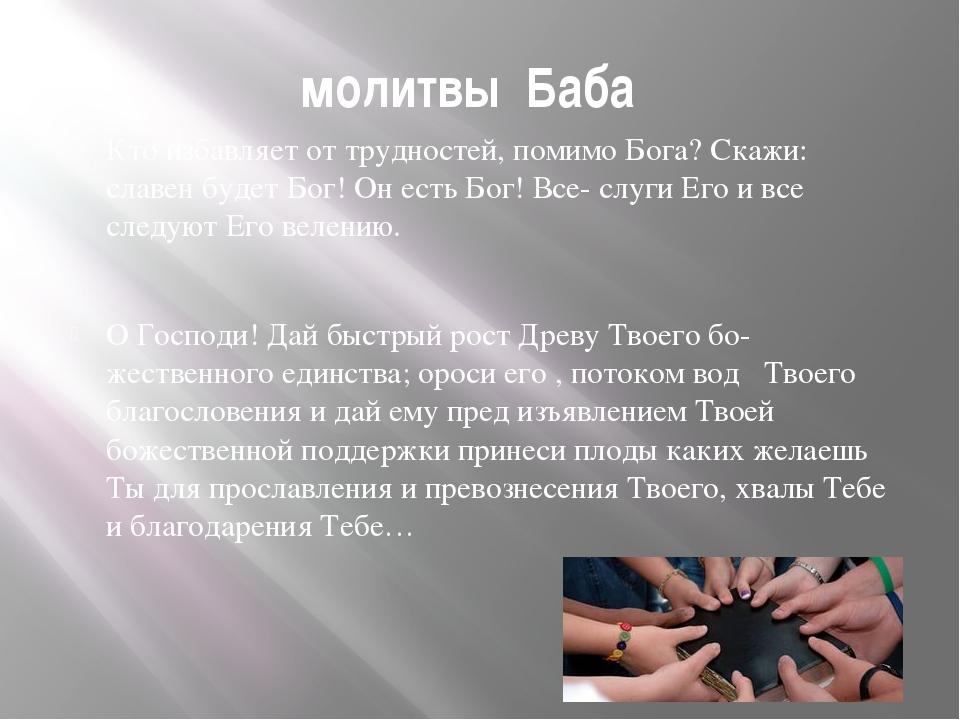 молитвы Баба Кто избавляет от трудностей, помимо Бога? Скажи: славен будет Бо...