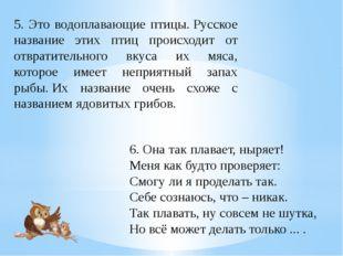 «Живые редкости хабаровского края»