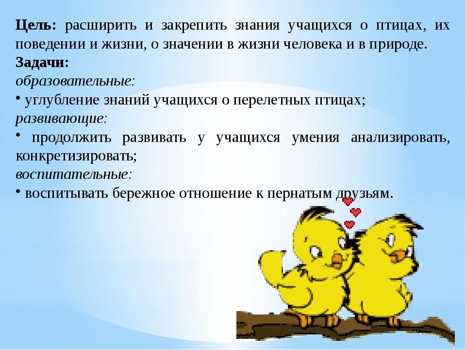 Цель: расширить и закрепить знания учащихся о птицах, их поведении и жизни, о...