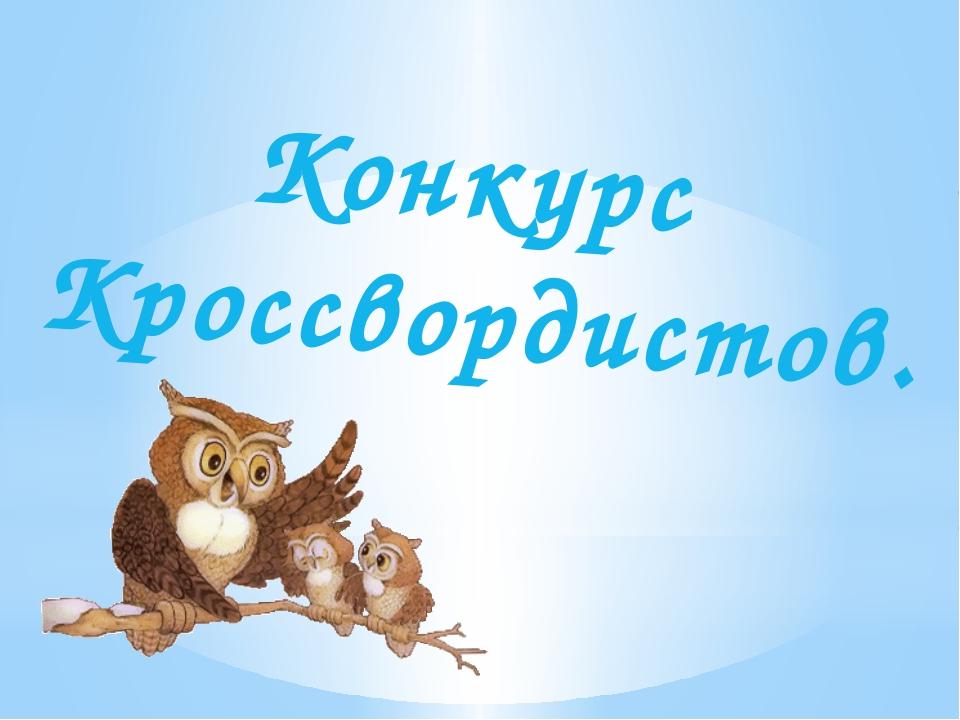 Конкурс Кроссвордистов.