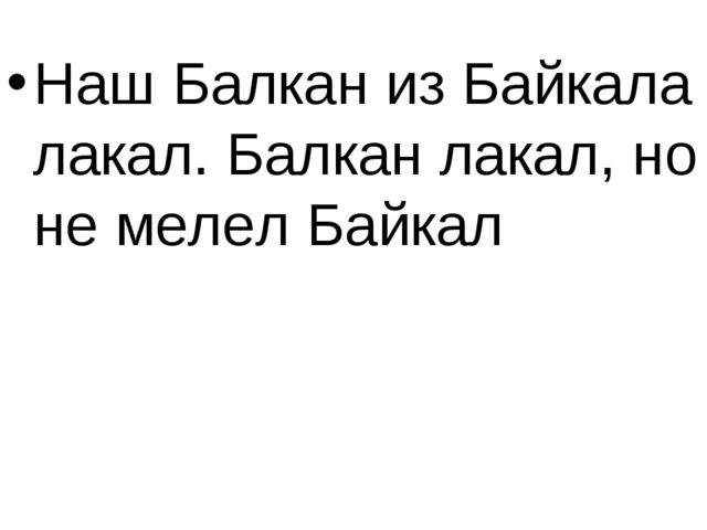 Наш Балкан из Байкала лакал. Балкан лакал, но не мелел Байкал