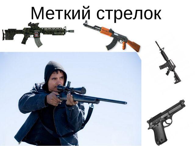 Меткий стрелок