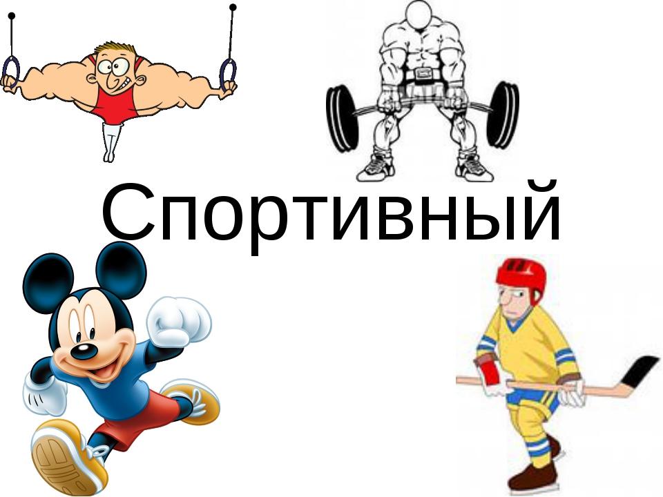 Спортивный