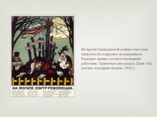 Во время Гражданской войны советские плакатисты старались поддерживать Красну