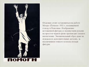 Отдельно стоит остановиться на работе Моора «Помоги» 1921 г, посвященной голо