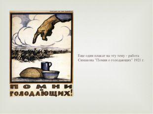 """Еще один плакат на эту тему - работа Симакова """"Помни о голодающих"""" 1921 г."""