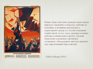 Новые типы советских граждан также нашли широкое отражение в плакатах: рабочи
