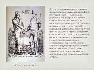 До революции политического плаката (как сформировавшегося вида графики) не су