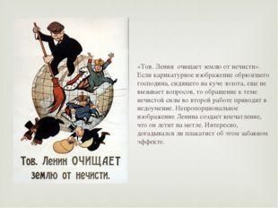 «Тов. Ленин очищает землю от нечисти». Если карикатурное изображение обрюзгш