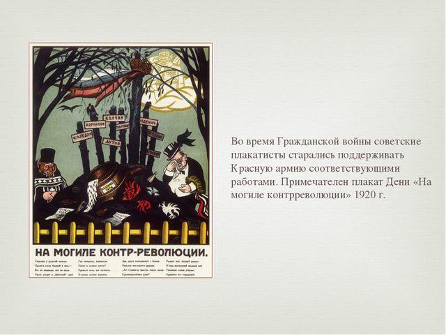 Во время Гражданской войны советские плакатисты старались поддерживать Красну...