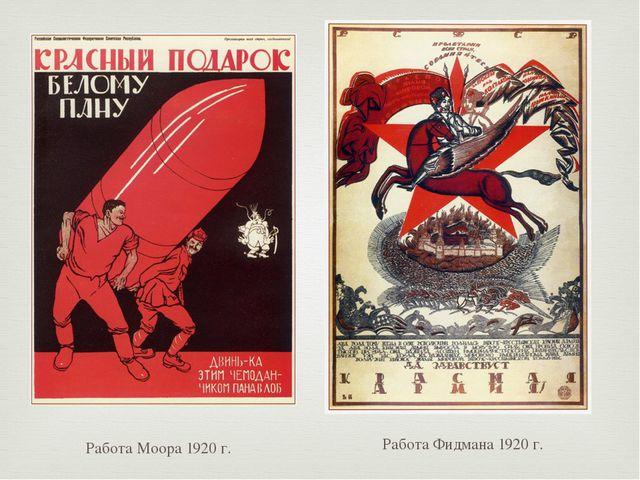 Работа Моора 1920 г. Работа Фидмана 1920 г.