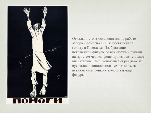 Отдельно стоит остановиться на работе Моора «Помоги» 1921 г, посвященной голо...
