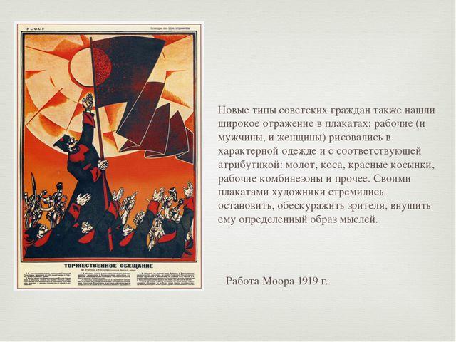 Новые типы советских граждан также нашли широкое отражение в плакатах: рабочи...