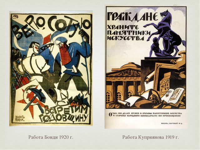 Работа Бонди 1920 г. Работа Куприянова 1919 г.