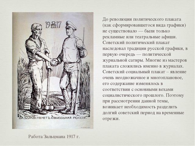 До революции политического плаката (как сформировавшегося вида графики) не су...