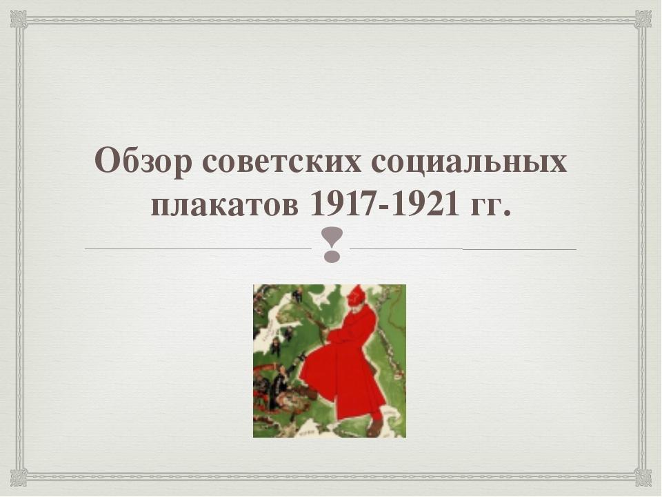 Обзор советских социальных плакатов 1917-1921 гг. 