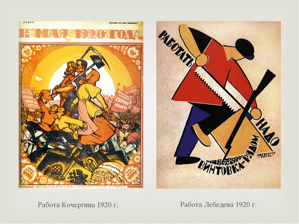 Работа Кочергина 1920 г. Работа Лебедева 1920 г.
