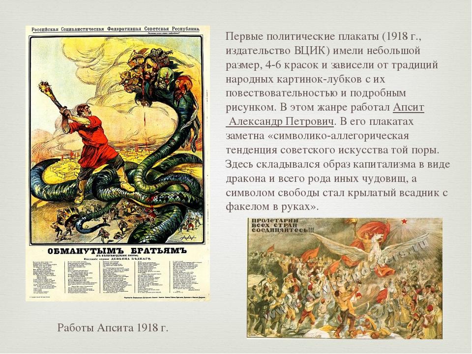 Работы Апсита 1918 г. Первые политические плакаты (1918г., издательство ВЦИК...